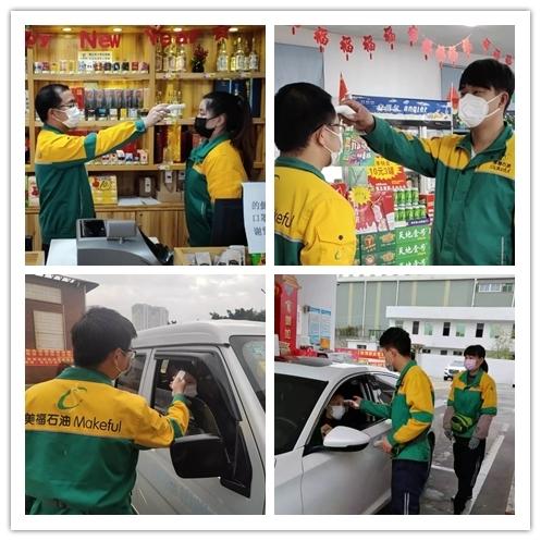 晋江市安海可慕加油站
